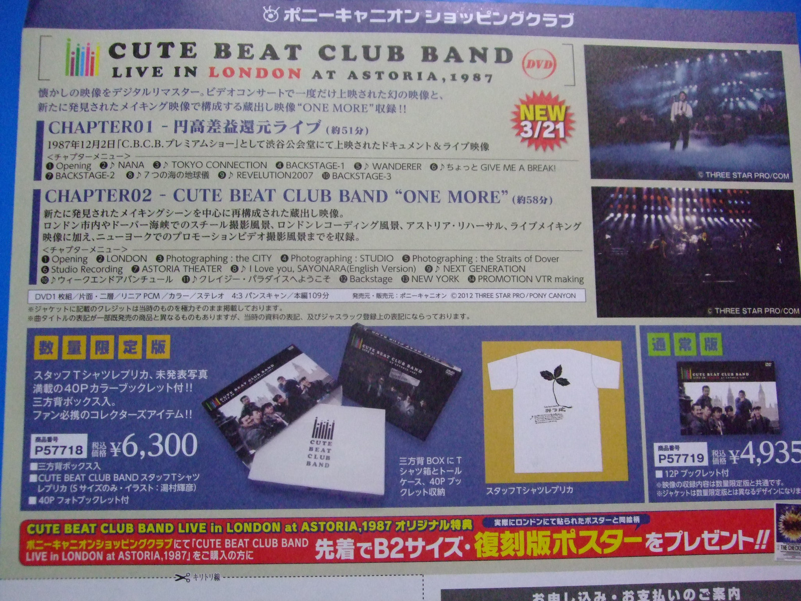 CUTE BEAT CLUB BAND LIVE in LO...